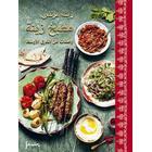 Zeinas kitchen: recept från Mellanöstern (arabiska)