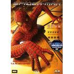 Spiderman (DVD)