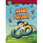 Loughti Al-arabyya för nybörjare (Häftad)