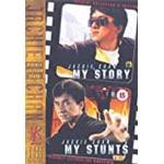 CHAN JACKIE - MY STORY/MY STUNTS - JACKIE CHAN - MY STORY/MY STUNTS