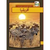Afrika Böcker Afrika - arabisk (Kartonnage, 2019)
