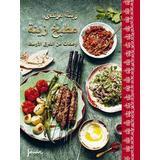 Zeinas Böcker Zeinas kitchen. Arabisk version (E-bok, 2019)
