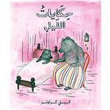 Sagor om natten (arabiska) (Inbunden)