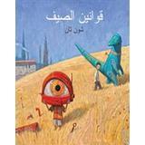 Sommarregler (arabiska)