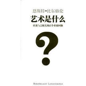 Vad är konst och 100 andra jätteviktiga frågor (kinesiska) (Danskt band, 2018)