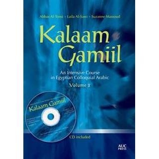 Kalaam Gamiil (Pocket, 2013)