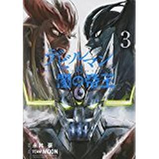 Devilman vs. Hades Vol. 3