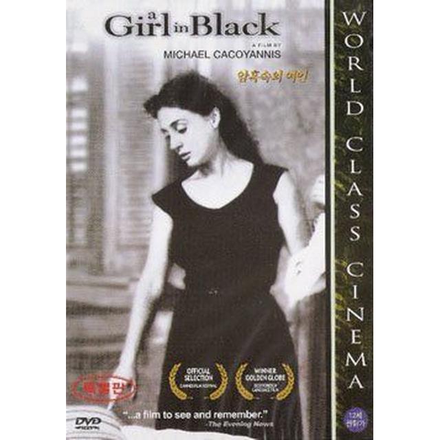 GIRL IN BLACK ( import plays UK region 2 ) Michael Cacoyannis ( 1956 )